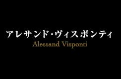 アレサンド・ヴィスポンティ