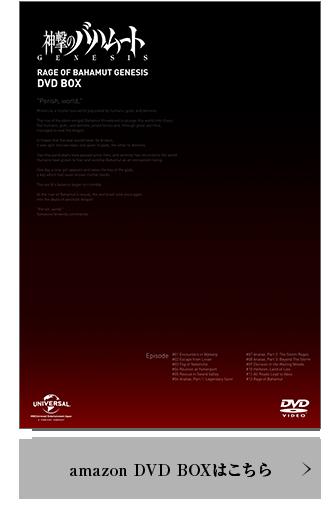 「神撃のバハムート」GENESIS DVD Box
