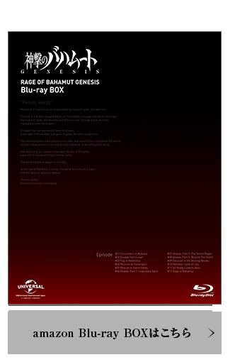 「神撃のバハムート」GENESIS Blu-ray
