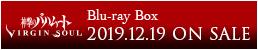 「神撃のバハムート VIRGIN SOUL」Blu-ray BOX